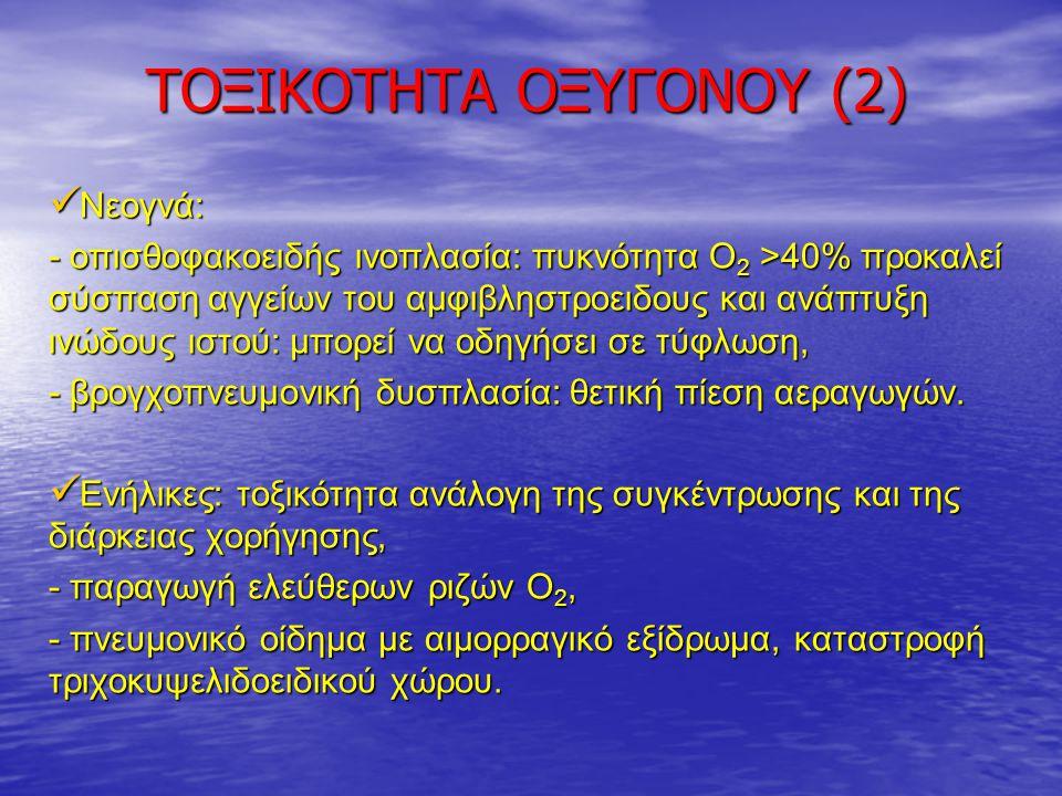 ΤΟΞΙΚΟΤΗΤΑ ΟΞΥΓΟΝΟΥ (2)