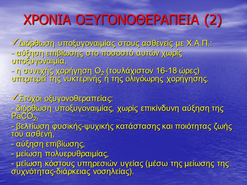 ΧΡΟΝΙΑ ΟΞΥΓΟΝΟΘΕΡΑΠΕΙΑ (2)