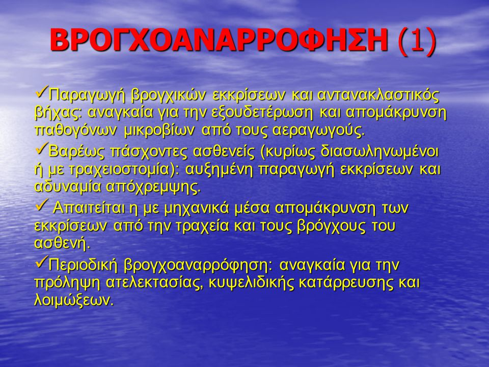 ΒΡΟΓΧΟΑΝΑΡΡΟΦΗΣΗ (1)
