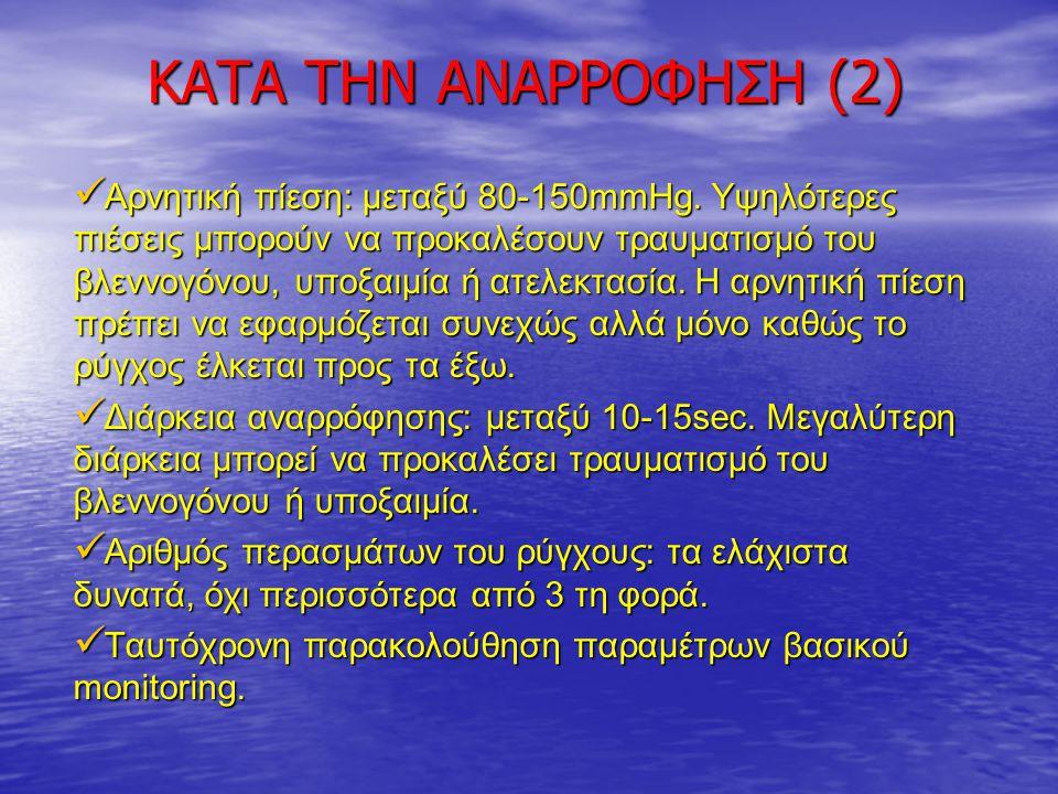 ΚΑΤΑ ΤΗΝ ΑΝΑΡΡΟΦΗΣΗ (2)