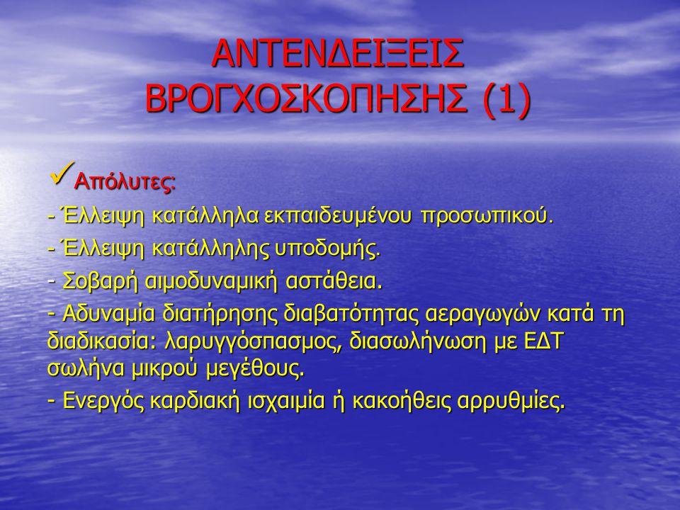 ΑΝΤΕΝΔΕΙΞΕΙΣ ΒΡΟΓΧΟΣΚΟΠΗΣΗΣ (1)