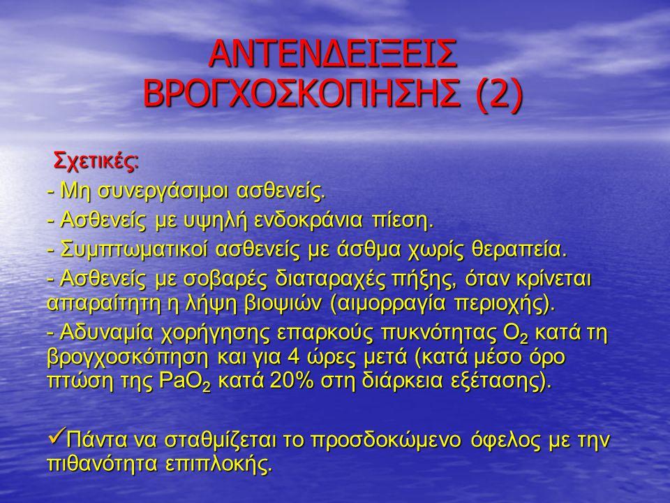 ΑΝΤΕΝΔΕΙΞΕΙΣ ΒΡΟΓΧΟΣΚΟΠΗΣΗΣ (2)