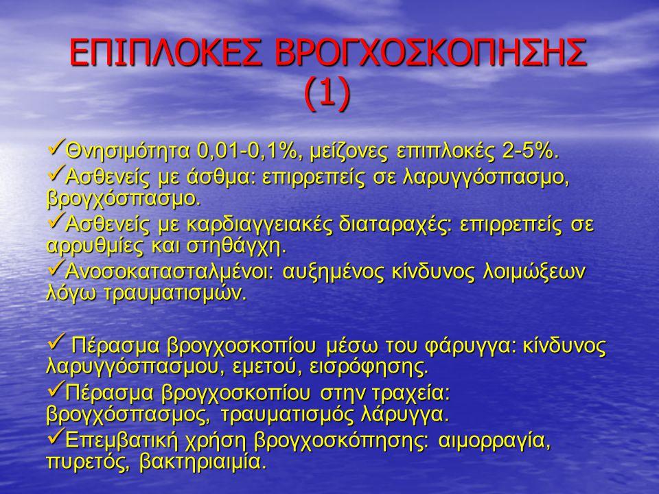 ΕΠΙΠΛΟΚΕΣ ΒΡΟΓΧΟΣΚΟΠΗΣΗΣ (1)