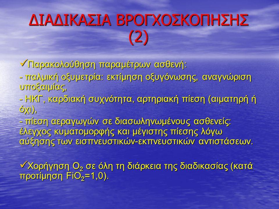 ΔΙΑΔΙΚΑΣΙΑ ΒΡΟΓΧΟΣΚΟΠΗΣΗΣ (2)