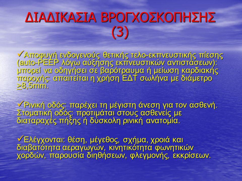 ΔΙΑΔΙΚΑΣΙΑ ΒΡΟΓΧΟΣΚΟΠΗΣΗΣ (3)
