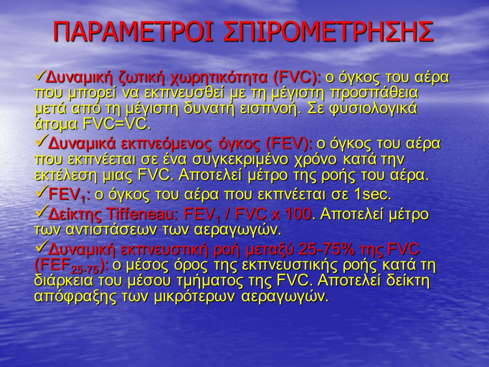 ΠΑΡΑΜΕΤΡΟΙ ΣΠΙΡΟΜΕΤΡΗΣΗΣ