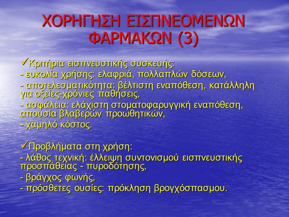 ΧΟΡΗΓΗΣΗ ΕΙΣΠΝΕΟΜΕΝΩΝ ΦΑΡΜΑΚΩΝ (3)