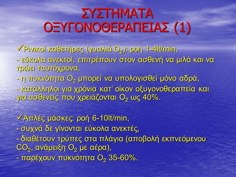 ΣΥΣΤΗΜΑΤΑ ΟΞΥΓΟΝΟΘΕΡΑΠΕΙΑΣ (1)