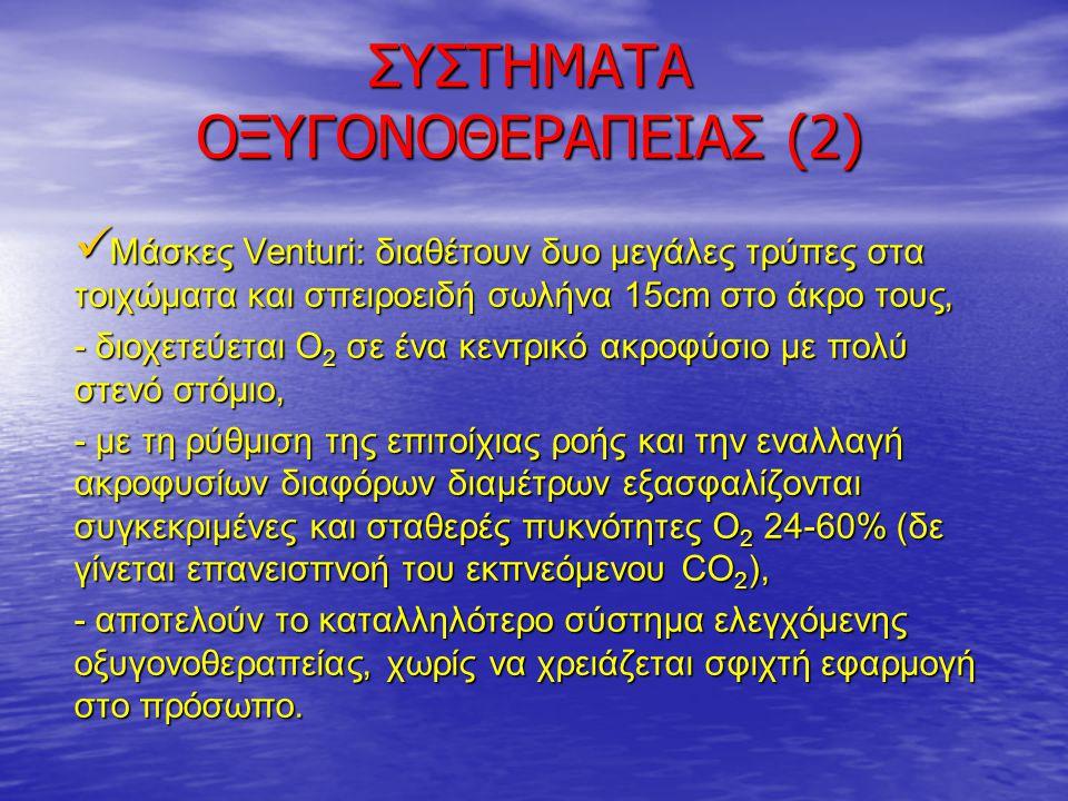 ΣΥΣΤΗΜΑΤΑ ΟΞΥΓΟΝΟΘΕΡΑΠΕΙΑΣ (2)