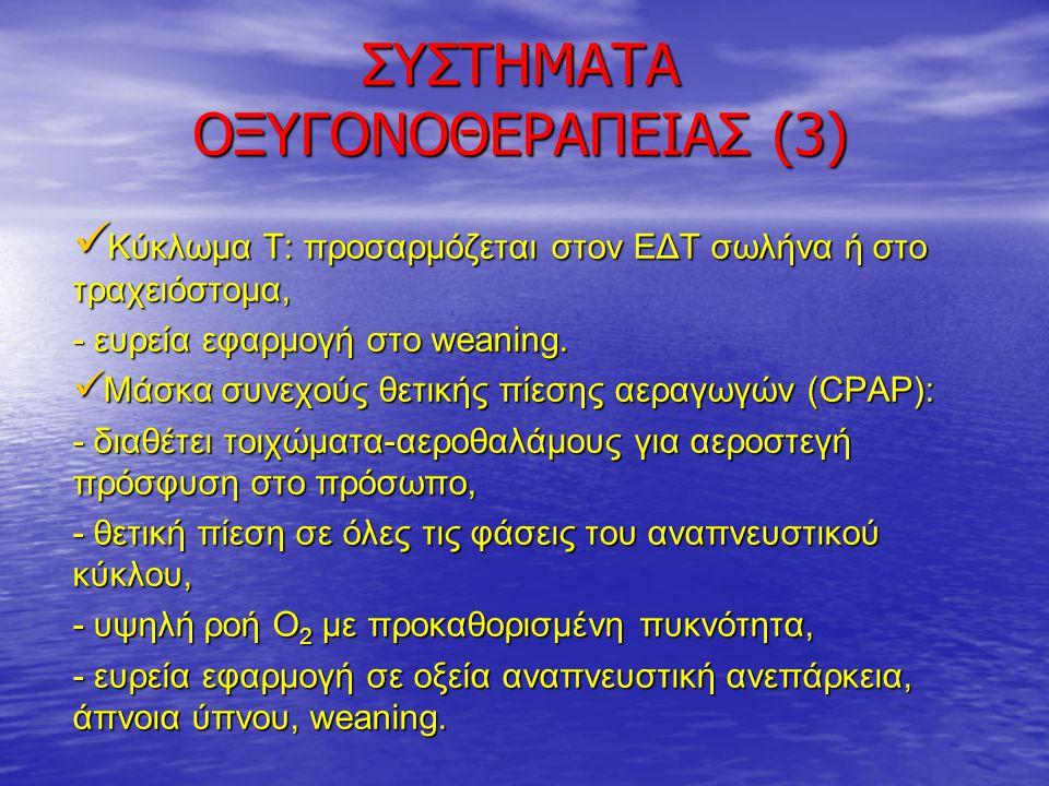 ΣΥΣΤΗΜΑΤΑ ΟΞΥΓΟΝΟΘΕΡΑΠΕΙΑΣ (3)