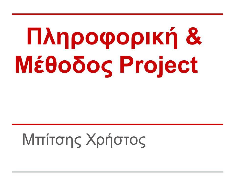 Πληροφορική & Μέθοδος Project