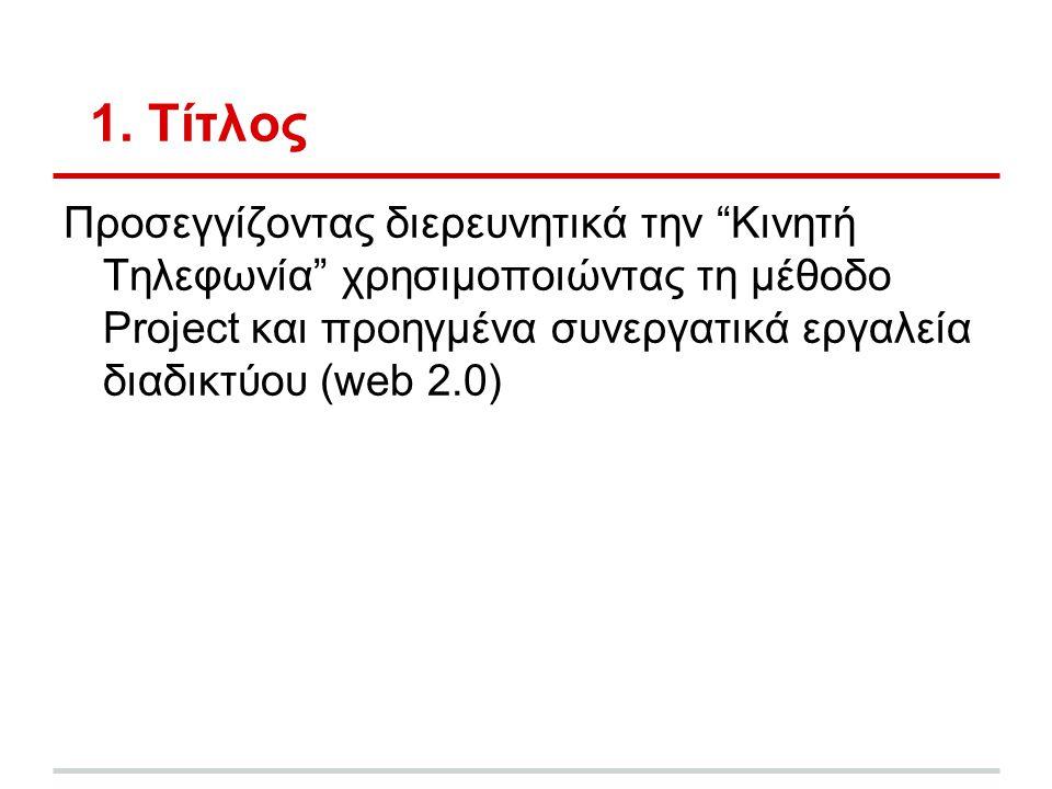 1. Τίτλος