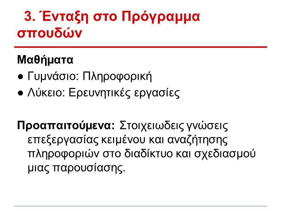 3. Ένταξη στο Πρόγραμμα σπουδών