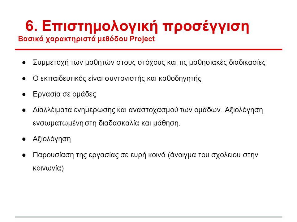 6. Επιστημολογική προσέγγιση Βασικά χαρακτηριστά μεθόδου Project