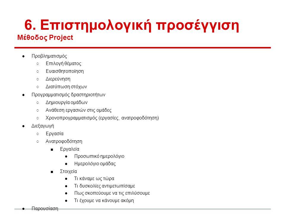 6. Επιστημολογική προσέγγιση Μέθοδος Project