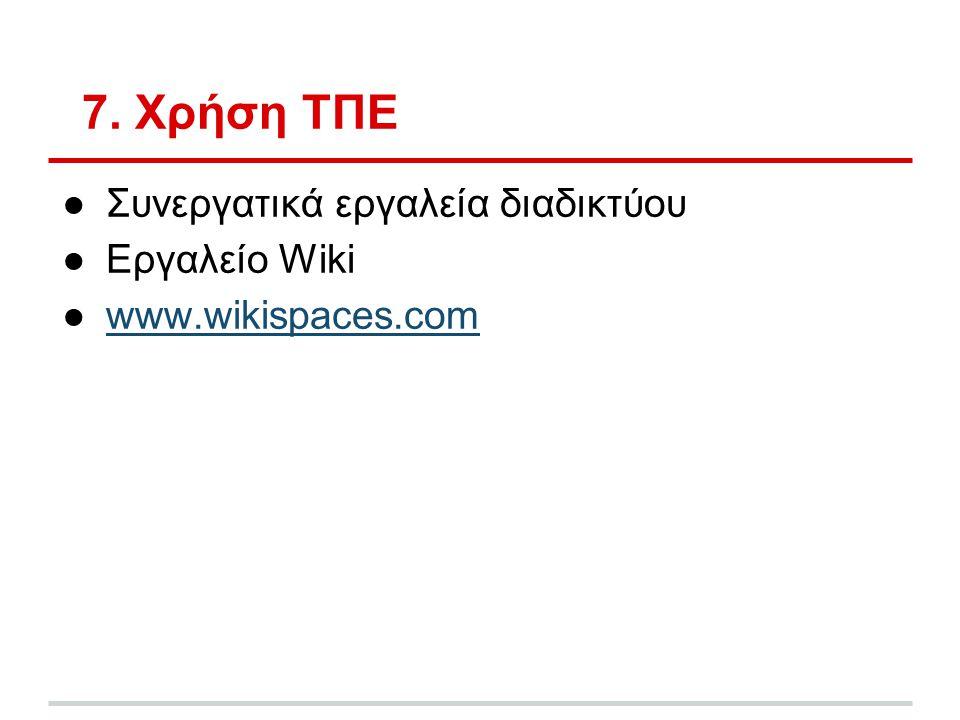 7. Χρήση ΤΠΕ Συνεργατικά εργαλεία διαδικτύου Εργαλείο Wiki
