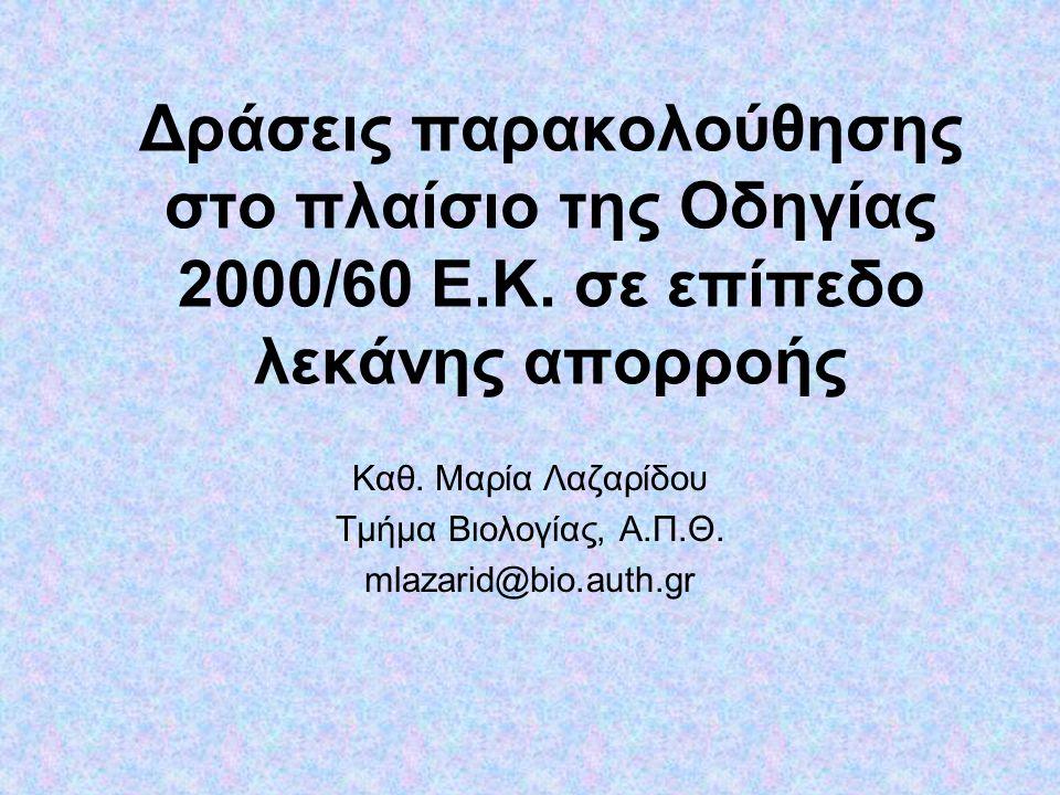 Καθ. Μαρία Λαζαρίδου Τμήμα Βιολογίας, Α.Π.Θ. mlazarid@bio.auth.gr