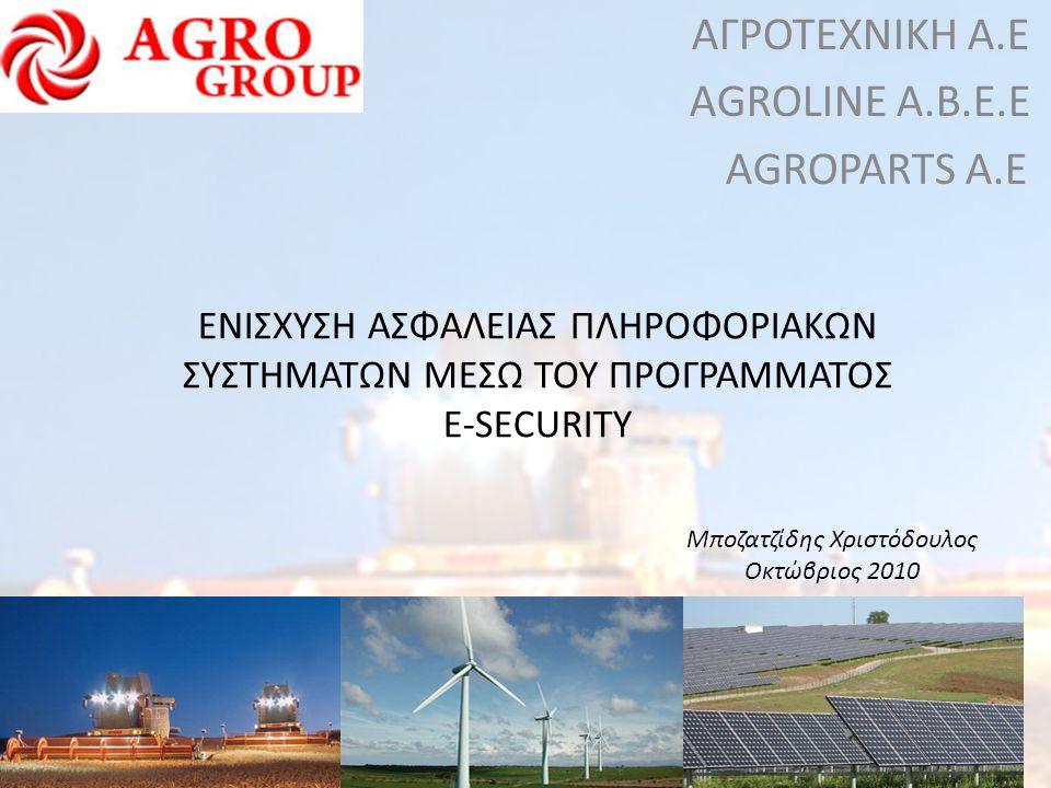 ΑΓΡΟΤΕΧΝΙΚΗ A.E AGROLINE A.Β.Ε.E AGROPARTS A.E
