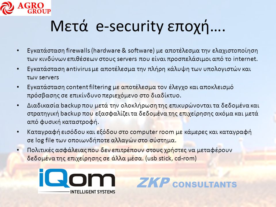 Μετά e-security εποχή….