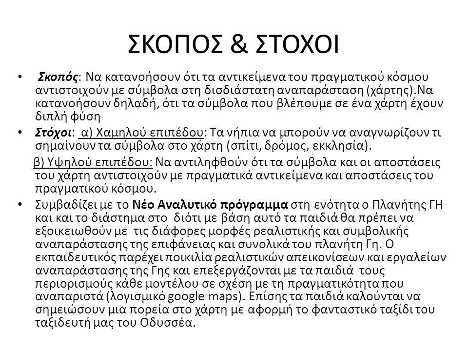 ΣΚΟΠΟΣ & ΣΤΟΧΟΙ