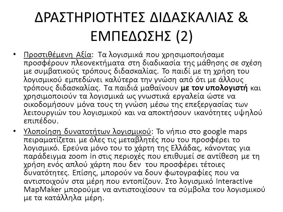 ΔΡΑΣΤΗΡΙΟΤΗΤΕΣ ΔΙΔΑΣΚΑΛΙΑΣ & ΕΜΠΕΔΩΣΗΣ (2)