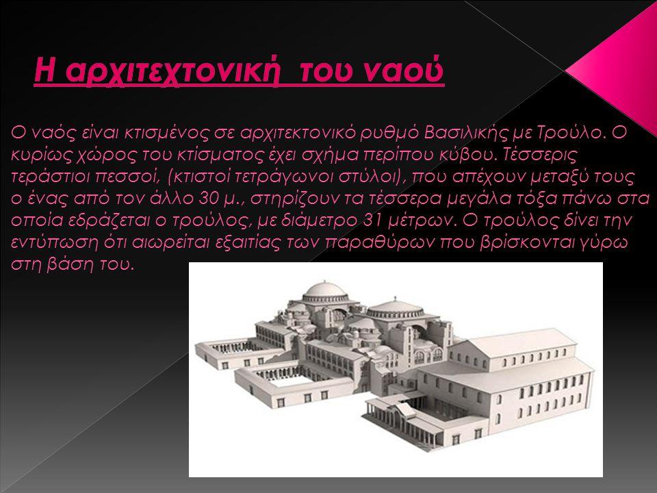 Η αρχιτεχτονική του ναού