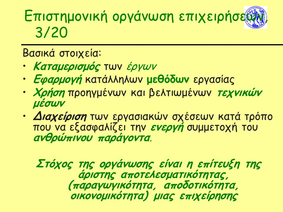 Επιστημονική οργάνωση επιχειρήσεων, 3/20