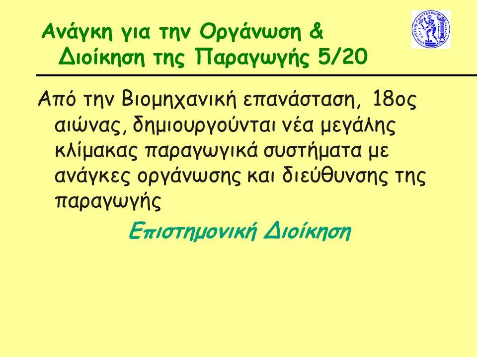 Ανάγκη για την Οργάνωση & Διοίκηση της Παραγωγής 5/20
