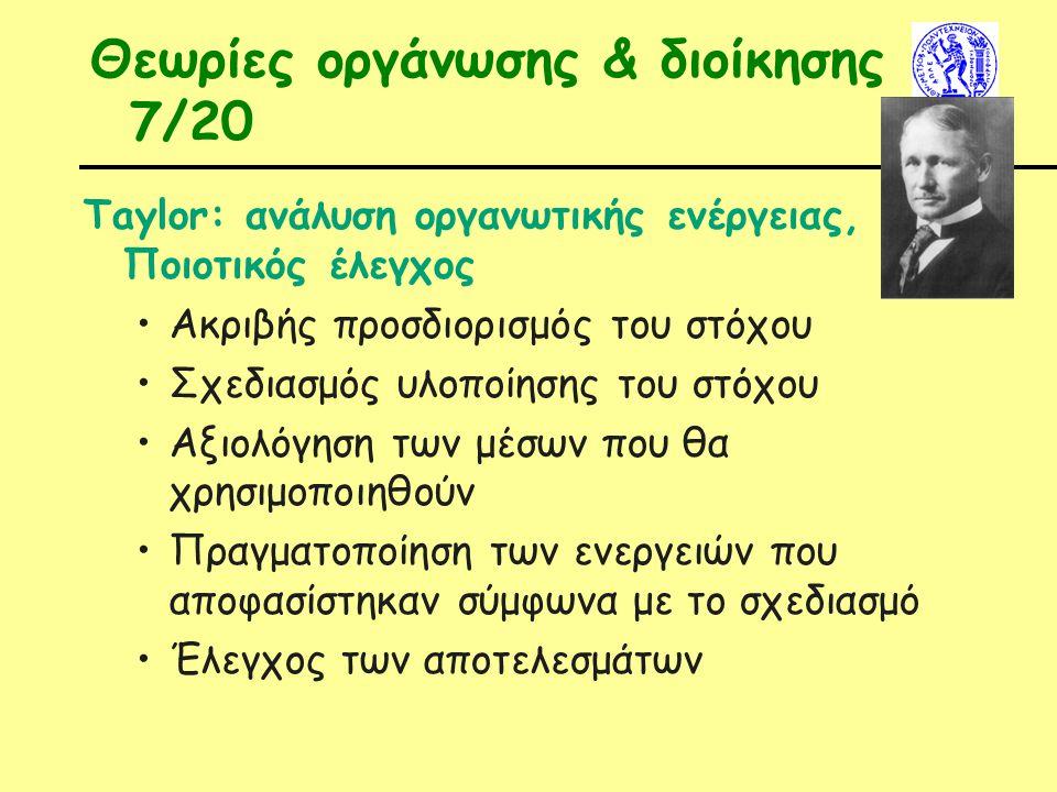 Θεωρίες οργάνωσης & διοίκησης 7/20