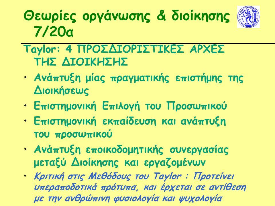 Θεωρίες οργάνωσης & διοίκησης 7/20α