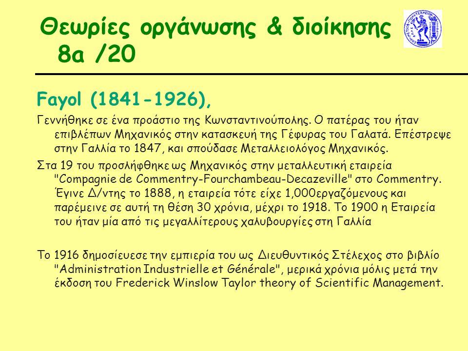 Θεωρίες οργάνωσης & διοίκησης 8a /20