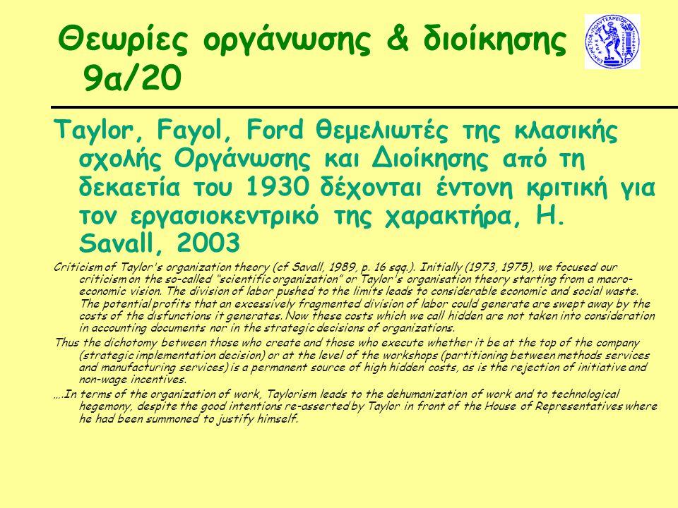 Θεωρίες οργάνωσης & διοίκησης 9α/20