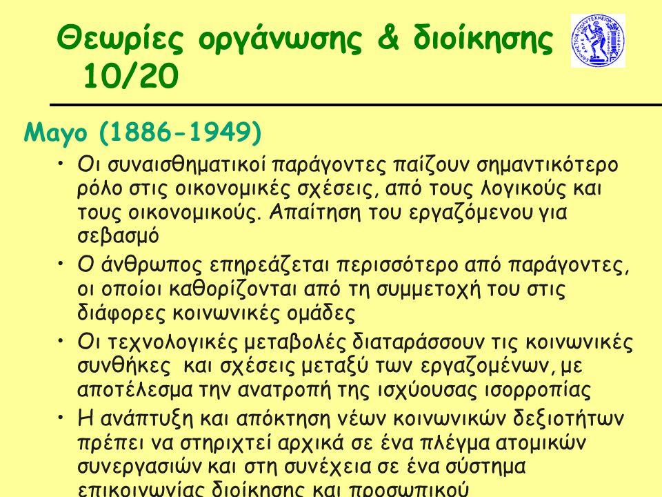 Θεωρίες οργάνωσης & διοίκησης 10/20