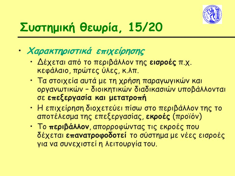 Συστημική θεωρία, 15/20 Χαρακτηριστικά επιχείρησης