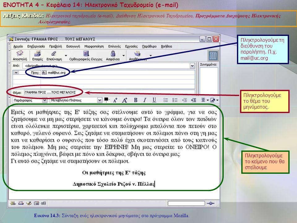 ΕΝΟΤΗΤΑ 4 – Κεφάλαιο 14: Ηλεκτρονικό Ταχυδρομείο (e-mail)