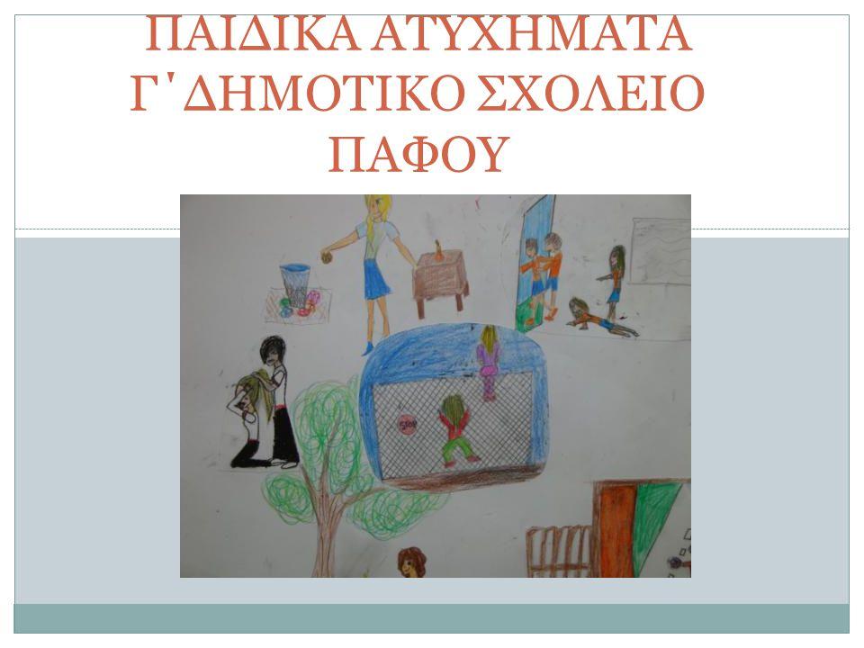 ΠΑΙΔΙΚΑ ΑΤΥΧΗΜΑΤΑ Γ΄ΔΗΜΟΤΙΚΟ ΣΧΟΛΕΙΟ ΠΑΦΟΥ