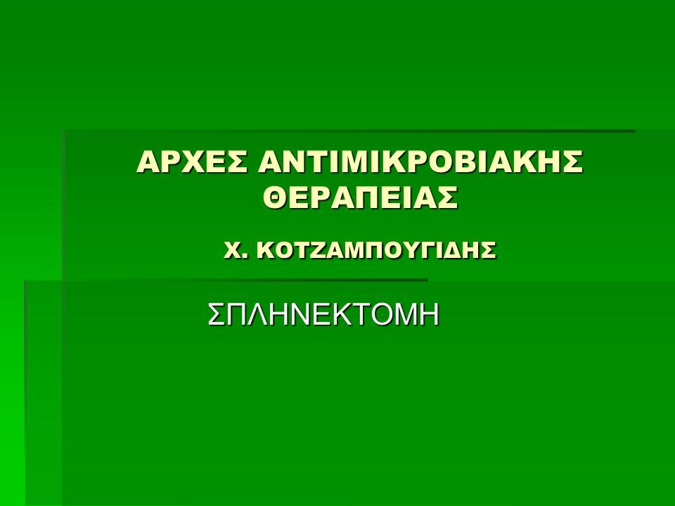 ΑΡΧΕΣ ΑΝΤΙΜΙΚΡΟΒΙΑΚΗΣ ΘΕΡΑΠΕΙΑΣ Χ. ΚΟΤΖΑΜΠΟΥΓΙΔΗΣ