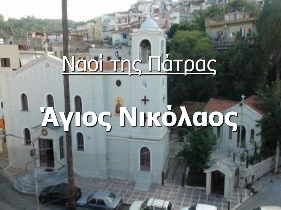 Ναοί της Πάτρας Άγιος Νικόλαος