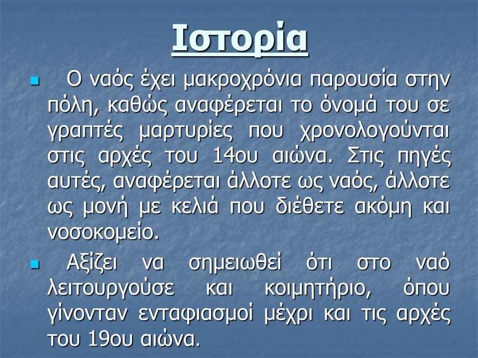 Ιστορία