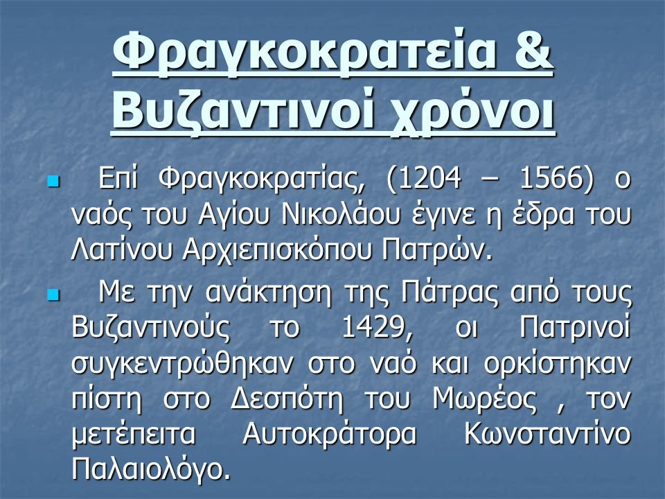 Φραγκοκρατεία & Βυζαντινοί χρόνοι