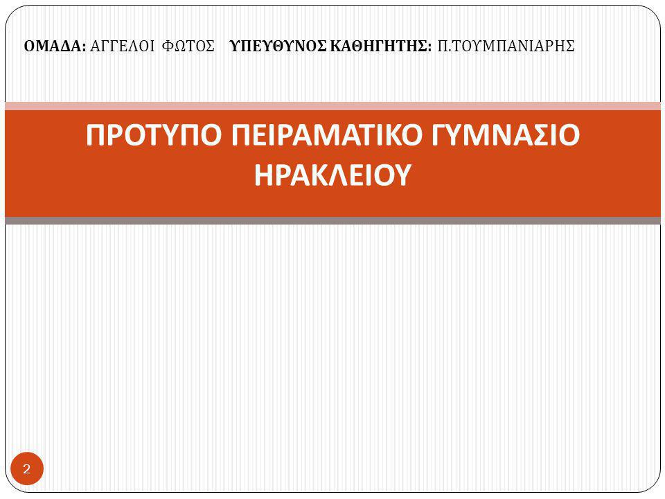 ΠΡΟΤΥΠΟ ΠΕΙΡΑΜΑΤΙΚΟ ΓΥΜΝΑΣΙΟ ΗΡΑΚΛΕΙΟΥ