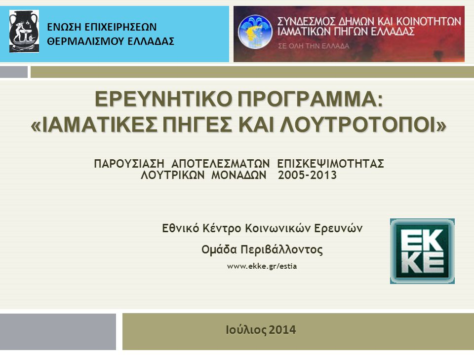 ΕρευνητικΟ ΠρΟγραμμα: «ΙαματικΕς ΠηγΕς και ΛουτρΟτοποι»