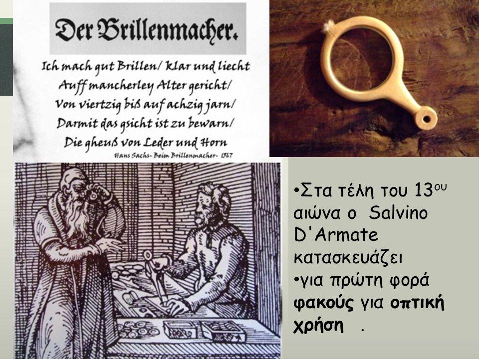 Στα τέλη του 13ου αιώνα ο Salvino D Armate κατασκευάζει