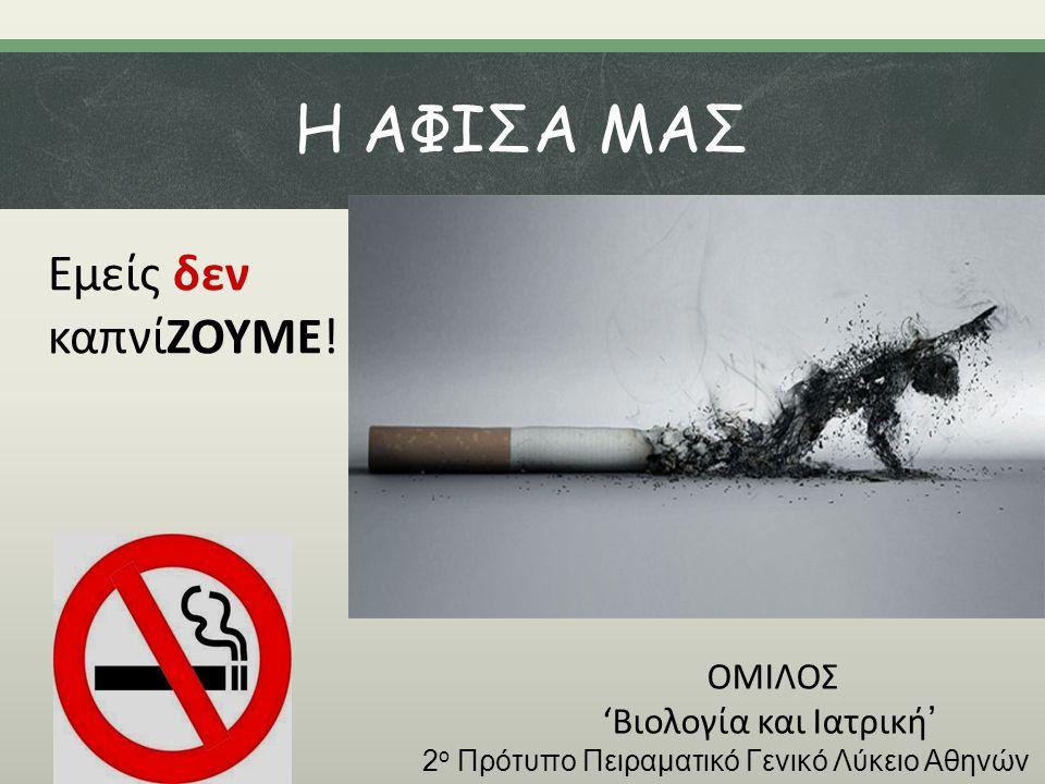 Η ΑΦΙΣΑ ΜΑΣ Εμείς δεν καπνίΖΟΥΜΕ! ΟΜΙΛΟΣ 'Βιολογία και Ιατρική'