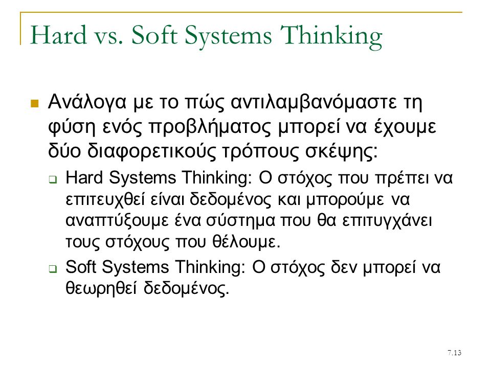 Hard vs. Soft Systems Thinking