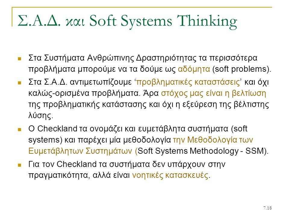 Σ.Α.Δ. και Soft Systems Thinking