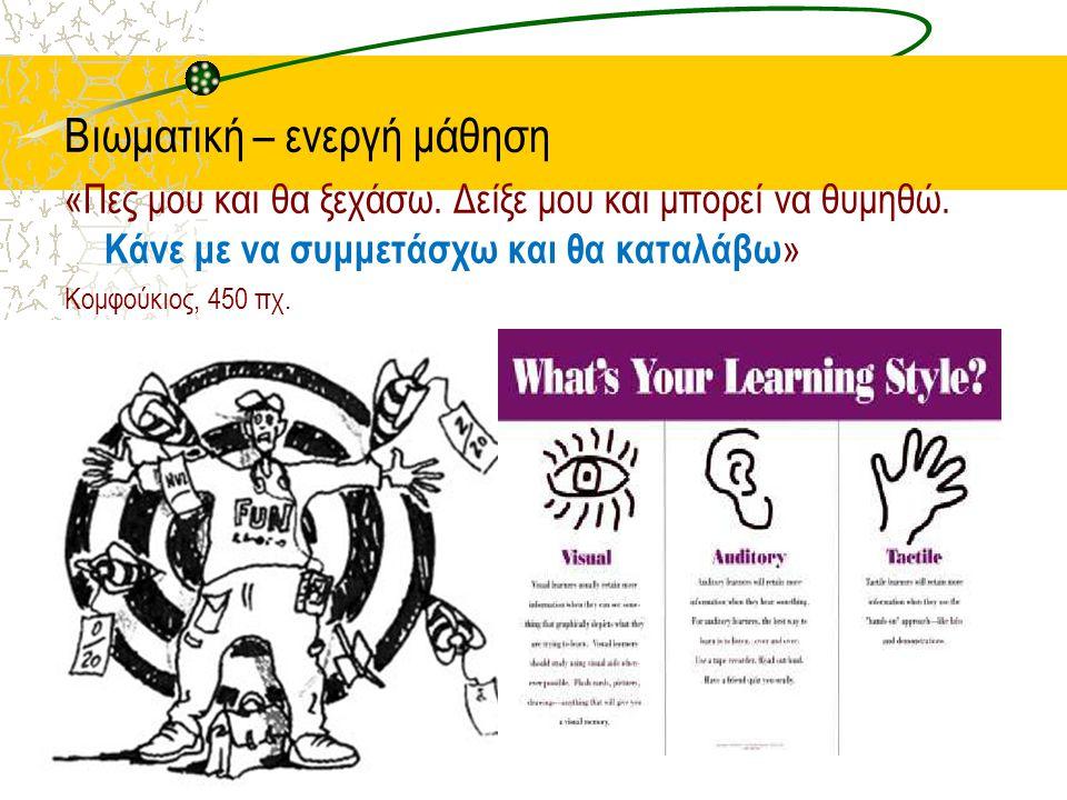 Βιωματική – ενεργή μάθηση