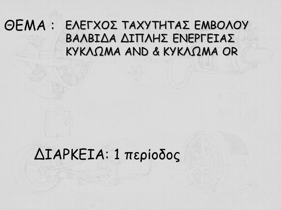 ΘΕΜΑ : ΔΙΑΡΚΕΙΑ: 1 περίοδος ΕΛΕΓΧΟΣ ΤΑΧΥΤΗΤΑΣ ΕΜΒΟΛΟΥ