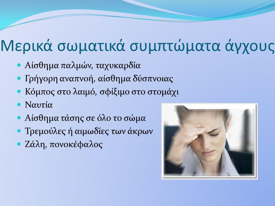 Μερικά σωματικά συμπτώματα άγχους