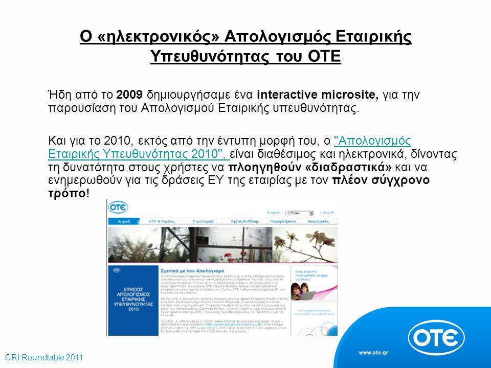 Ο «ηλεκτρονικός» Απολογισμός Εταιρικής Υπευθυνότητας του ΟΤΕ